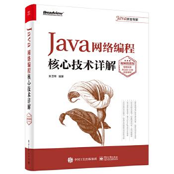 Java网络编程核心技术详解(pdf+txt+epub+azw3+mobi电子书在线阅读下载)
