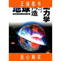 【二手旧书9成新】地球构造与动力学9787535932945