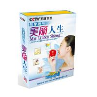 CCTV美丽人生10DVD节目形象顾问帮您重塑内外形象的黄金方案纪实