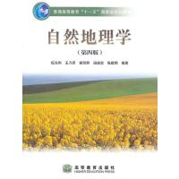 【二手旧书8成新】自然地理学(第四版 伍光和 9787040228762