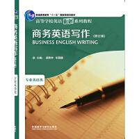 商务英语写作(修订版)(2019)(高等学校英语拓展系列教程)