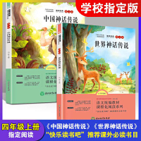 全套2册世界神话传说 中国神话传说四年级课外书必读全书 导读版浙江教育出版社儿童文学书籍快乐读书吧推荐小学生课外必读书