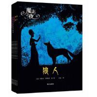 正版 魔法之夜套装(5册)