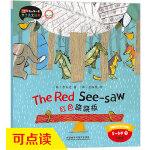 红色跷跷板(5-6岁下))(点读版)