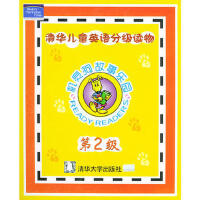 【二手旧书九成新】清华儿童英语分级读物――机灵狗故事乐园 西斯内罗斯 清华大学出版社 9787302080824