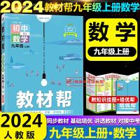 初中教材帮九年级下册数学人教版RJ2020版