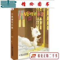 【二手9成新】世界儿童文学典藏馆-日本馆-小狐狸买手套 /日 中国