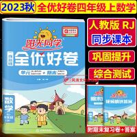 2020春阳光同学同步阅读素养测试四年级下册部编版人教版