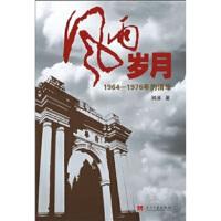 【二手书9成新】 风雨岁月:1964-1976年的清华 刘冰 当代中国出版社 9787801706850
