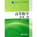 高等数学 同济第六版(下册)(第六版下册最新定价:http://product.dangdang.com/23760741.html)