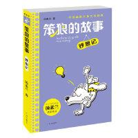 《笨狼的故事・妙想记》-幽默文学系列