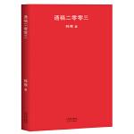 通稿二零零三(2018年新版,韩寒谈中国教育现状的杂文集)