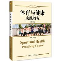 体育与健康・实践教程(第六版)