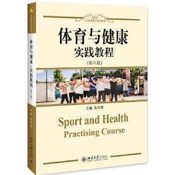 体育与健康·实践教程(第六版)