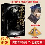 万花筒・入梦(全2册)》 全新修订,纪念典藏版 烫金礼盒+全新彩插+超值赠品
