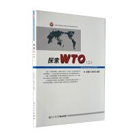 探索WTO(二)