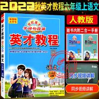 英才教程六年级上册语文人教部编版RJ课本教材同步讲解详解2021秋