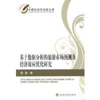 基于数据分析的旅游市场预测及经济效应优化研究