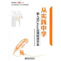 【二手旧书8成新】从实践中学嵌入式Linux应用程序开发 温尚书, 陈刚, 冯利美 9787121158735