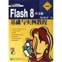 【二手旧书8成新】:Flash8中文版基础与实例教程(职业版(附 彭宗勤,孙利娟,徐景波 9787121023651