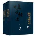 曹薰铉李昌镐精讲围棋系列第四辑:精讲围棋定式(套装5册)