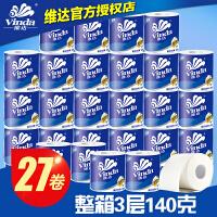 维达 卷纸巾卫生纸家用厕所纸巾纸巾140g*27卷批发整箱家庭装卷筒纸