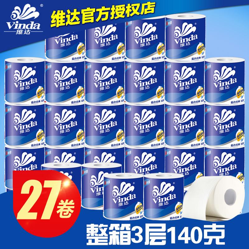 维达 卷纸巾卫生纸家用厕所纸巾纸巾140g*27卷批发整箱家庭装卷筒纸 满减返券