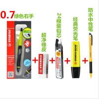 德国Stabilo思笔乐1842智能乐活动铅笔 0.5/0.7 正姿握笔自动铅笔