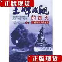 [旧书二手9成新]王牌战舰的覆灭2版二战海空大战纪实 /王义山 著 海洋出版社9787502709563