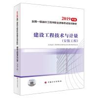 2019年版全国一级造价工程师职业资格考试培训教材建设工程技术与计量(安装工程)