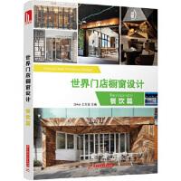 世界门店橱窗设计:餐饮篇 DAM工作室作 9787568000147