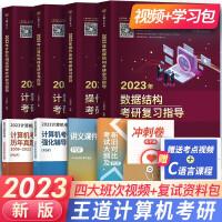 王道计算机考研2022 计算机考研复习指导 数据结构+操作系统+计算机网络+组成原理 全套4本 王道408 王道论坛考研