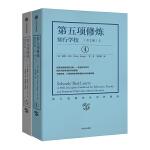 第五项修炼:知行学校(上、下套装全2册)