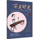 不负时光:流行古筝曲精选集
