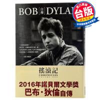 鲍勃 迪伦传记 沿着公路直行 摇滚记 中文台版Bob Dylan自传 2016诺贝尔文学奖得主小说书籍