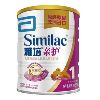 西班牙原装进口雅培亲护乳蛋白部分水解婴儿配方奶粉1段820克罐装0-1岁适用