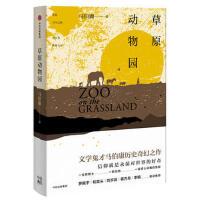 旧书二手书正版8成新 草原动物园 马伯庸 中信出版社 满4本包邮