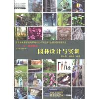 【二手旧书8成新】园林设计与实训 曹永智,刘俊娟,林家阳 9787801869968
