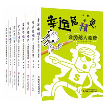 """幸运兔精灵(全8册)套装 上市18个月,发行量破40万册!入选多地小学生寒暑假必读书目!魔法姐姐葛竞""""幸运兔精灵""""系列全新力作,童趣盎然,妙语连珠,送给诚实、有爱心和勇敢的你!"""