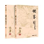 金庸作品集(朗声旧版)金庸全集(26-27)-侠客行(全二册)
