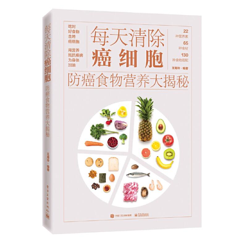 每天清除癌细胞:防癌食物营养大揭秘 吃对好食物,击垮癌细胞! 用营养抵抗疾病,为身体加油!
