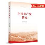 中国共产党简史(32开)2021党史学习教育系列读物领导干部学习指定学习书目