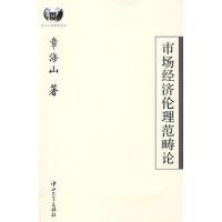 【RT5】市场经济伦理范畴论 章海山 中山大学出版社 9787306029041