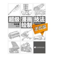 【二手书9成新】 超级漫画绘制技法――道具篇 张利敏 辽宁科学技术出版社 9787538179200