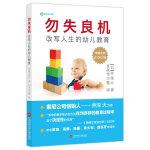 勿失良机:改写人生的幼儿教育――索尼创始人井深大跨界力作 畅销全球100万册