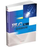 PLC与变频器控制