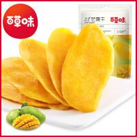 【百草味_芒果干120gx3袋】休闲零食 蜜饯果脯 水果干小吃芒果条 芒果片