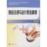 【二手旧书8成新】财经法规与会计职业道德(第2版 韩菲 9787040338720