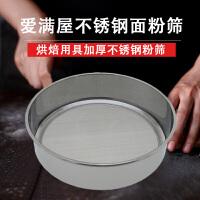 烘焙工具面粉筛不锈钢筛网 手持罗面糖粉过滤筛子超细网筛家用