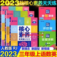 核心素养天天练三年级上语文数学英语上册全3本人教版2021秋训练辅导资料